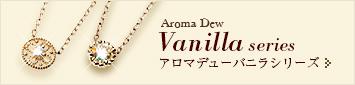 Aroma Dew バニラシリーズ